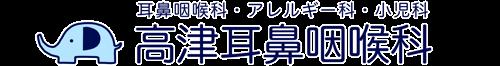 高津耳鼻咽喉科|公式ホームページ